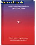 Никея Православный молитвослов на русском языке. Поэтическое переложение канонических текстов