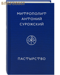Никея Пастырство. Митрополит Антоний Сурожский