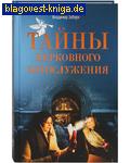 Рипол классик Тайны церковного богослужения. Владимир Зоберн
