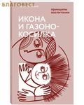 Дар, Москва Икона и газонокосилка. Принципы воспитания. Филип Мамалакис