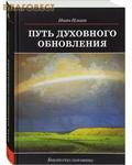 Дар, Москва Путь духовного обновления. Иван Ильин