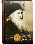 Сибирская Благозвонница Истина бытия Божия. Архимандрит Наум (Байбородин)