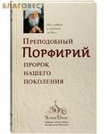 Ковчег, Москва Преподобный Порфирий пророк нашего поколения