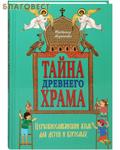 Тайна древнего храма. Церковнославянский язык для детей и взрослых. Татьяна Миронова