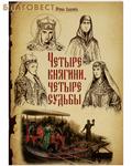 Белорусский Экзархат Четыре княгини, четыре судьбы. Ирина Савкина