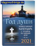"""Православный календарь """"Год души"""" с чтением на каждый день на 2021 год"""