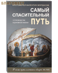 Синтагма Самый спасительный путь. О руководстве в духовной жизни. Протоиерей Валентин Мордасов