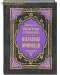 Правило Веры, Москва Избранные проповеди. Митрополит Платон (Левшин)