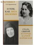 Христианская библиотека О том, как Лиза Пиленко стала святой матерью Марией Парижской. К. И. Кривошеина