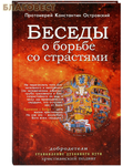 Христианская библиотека Беседы о борьбе со страстями. Протоиерей Константин Островский