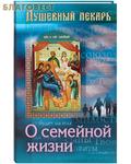 Приход храма Святаго Духа сошествия Душевный лекарь. О семейной жизни
