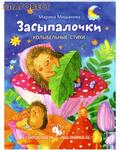Свято-Елисаветинский монастырь Засыпалочки. Колыбельные стихи. Марина Мишакова