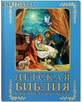 Рипол классик Детская Библия в вопросах и ответах. Сост. В. Зоберн