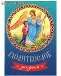 Летопись Молитвослов для детей
