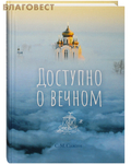 Сибирская Благозвонница Доступно о вечном. С. М. Сажин