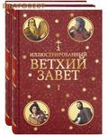 Иллюстрированный Ветхий Завет в 2 томах