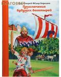 Никея Приключения будущих богатырей. Протоиерей Федор Бородин