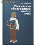 Отчий дом, Москва Российское образование: выбор пути. В. Э. Багдасарян