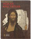 Иоанн Креститель. Русская икона. Альбом
