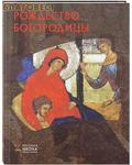 Рождество Богородицы. Русская икона. Альбом