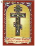 Благодарственные молитвы по Святом Причащении. Карманный формат