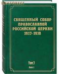 Священный Собор Православной Российской Церкви 1917-1918. Том 7. Книга 1