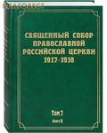 Священный Собор Православной Российской Церкви 1917-1918. Том 7. Книга 2