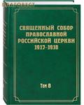 Священный Собор Православной Российской Церкви 1917-1918. Том 8