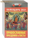 """Православный отрывной календарь """"Православные праздники и посты"""" на 2021 год"""