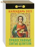 """Православный отрывной календарь """"Православные святые целители"""" на 2021 год"""