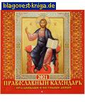 """Православный перекидной календарь """"С праздниками и постными днями"""" на 2021 год"""