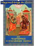 """Православный перекидной календарь """"Чудотворные и исцеляющие иконы"""" на 2021 год"""