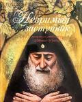Терирем Незримый заступник. Расказы для детей о старце Гаврииле (Ургебадзе)
