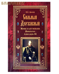 Духовное преображение Сильный, державный. Жизнь и царствование Александра III. И. Е. Дронов