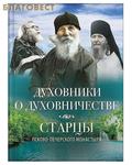Духовники о духовничестве. Старцы Псково-Печерского монастыря