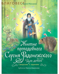 Житие преподобного Сергия Радонежского для детей с вопросами и заданиями