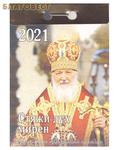 """Православный отрывной календарь """"Стяжи дух мирен"""" на 2021 год"""