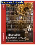 Православный церковный календарь с тропарями и кондаками на 2021 год