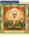 Календарь перекидной Матрона Московская на 2021 год