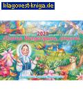 """Приход храма Святаго Духа сошествия Православный перекидной календарь """"Святая Матронушка, помоги!"""" на 2021 год для детей и родителей"""