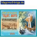 """Приход храма Святаго Духа сошествия Православный перекидной календарь """"Неисчерпаемое чудес море, свт. Николай"""" на 2021 год"""