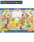 """Приход храма Святаго Духа сошествия Православный перекидной календарь """"Раю мой, раю!"""" для детей и родителей на 2021 год. Малый формат"""