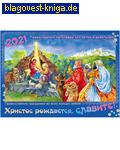"""Приход храма Святаго Духа сошествия Православный перекидной календарь """" Христос рождается, славите!"""" на 2021 год. Малый формат"""
