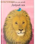 Никея Добрый лев. Притчи для детей. Священник Антоний Борисов