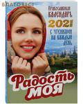 """Благовест Православный календарь """"Радость моя"""" на 2021 год. С чтениями на каждый день"""