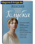 """Лествица Православный женский календарь """"Голубка"""" на 2021 год"""