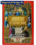 """Лествица Календарь-тропарион """"Дивен Бог во святых Своих"""" на 2021 год"""