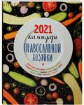 Лествица Календарь православной хозяйки на 2021 год
