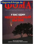 Фома. Православный журнал для сомневающихся. Август 2020