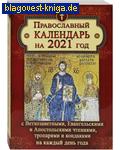 Летопись Православный календарь на 2021 год с Ветхозаветными, Евангельскими и Апостольскими чтениями, тропарями и кондаками на каждый день года